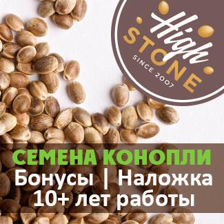 Семена конопли от Хай Стоун
