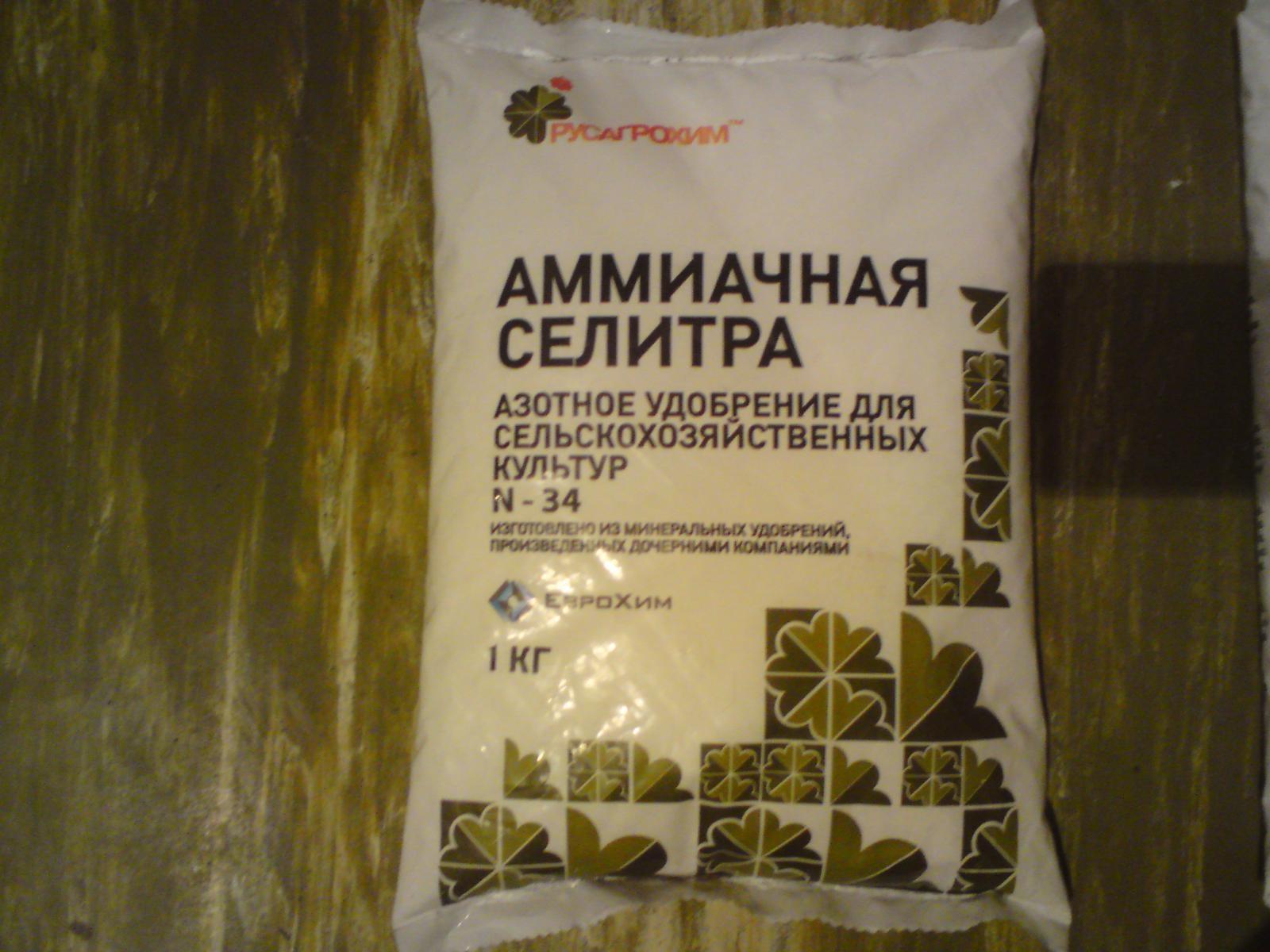 Как сделать аммиачную селитру