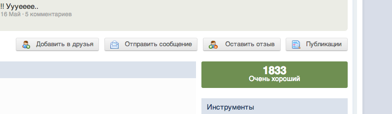 Снимок экрана 2013-05-21 в 2.58.49.png