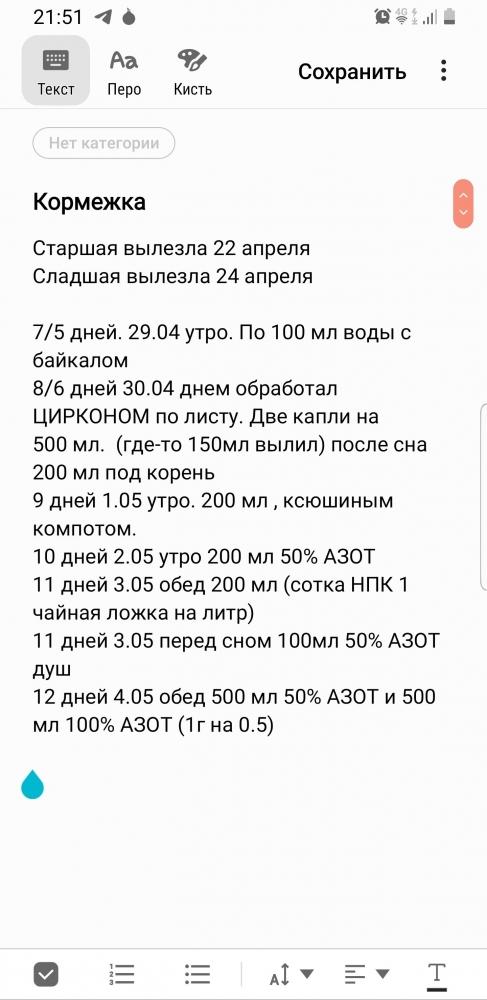 1680001482_Screenshot_20200504-215110_SamsungNotes.thumb.jpg.6fb159df890d7a3f788117d4af92e3f1.jpg