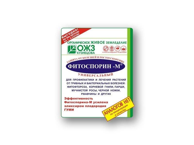sredstva-zashity-fitosporin-m.jpg